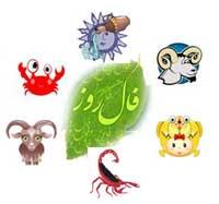 فال روز دوشنبه 25 خرداد 94