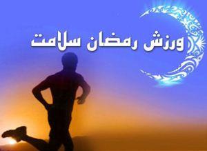 نکات مناسب ورزش و تغذیه در ماه مبارک رمضان