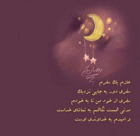 عکس نوشته هایی زیبا در مورد ماه مبارک رمضان