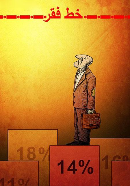 کاریکاتورهای جالب با موضوع زیر خط فقر