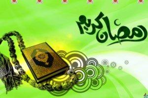 اس ام اس های زیبای تبریک ماه رمضان (2)