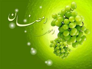 اس ام اس های زیبای ماه رمضان (5)