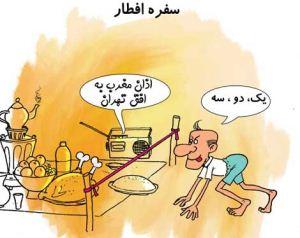 شعر طنز ماه رمضان