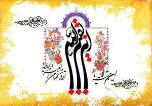 متن های زیبای تبریک ولادت امام زمان (عج)