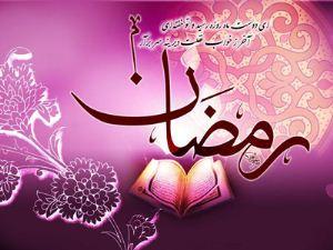 شعر های زیبای ماه مبارک رمضان