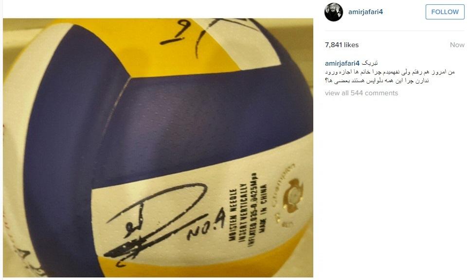 تبریک های اینستاگرامی ستاره ها برای پیروزی والیبال