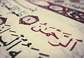 رابطه کلمه الرحمن با چهار آیه اول سوره الرحمن