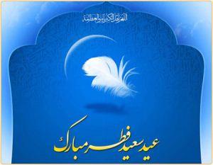 اس ام اس های زیبا و جدید عید فطر (7)