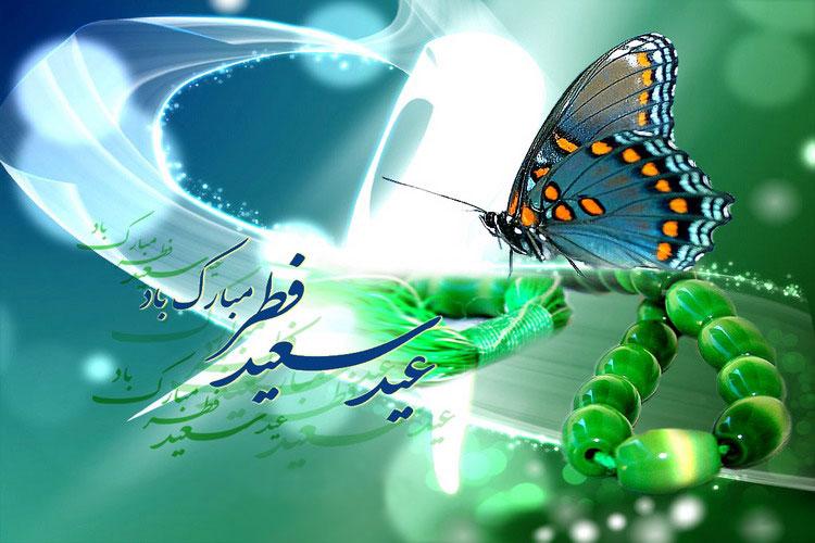 احکام عید فطر از دیدگاه آیت الله خامنه ای