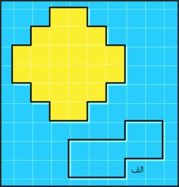 حالت های قرار دادن یک شکل در شکل دیگر (معما)