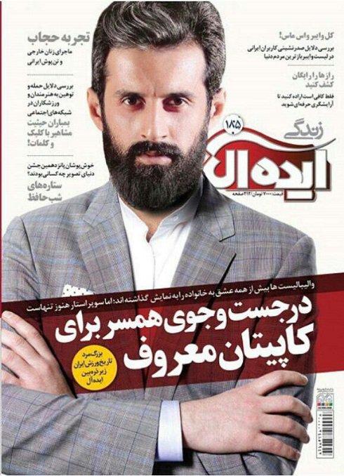 تیتر یک مجله سعید معروف را خشمگین کرد + عکس