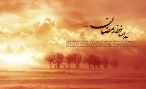 وداع با ماه مبارک رمضان با شعری زیبا