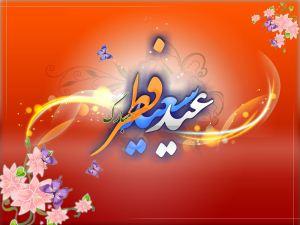 اس ام اس های طنز و خنده دار عید فطر (2)