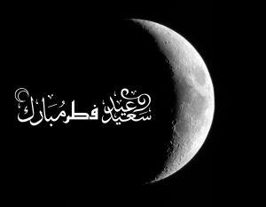 اس ام اس های خنده دار و جدید عید فطر