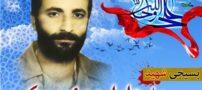 وصیت نامه شهید سید جلیل میری (غواص شهید)