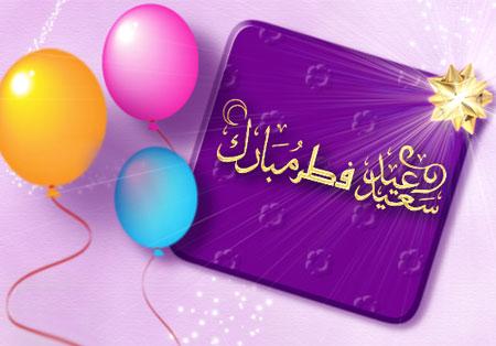 کارت پستال های زیبا و مخصوص عید فطر 94