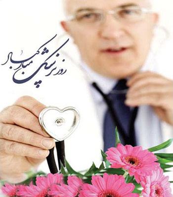 اس ام اس و پیامک تبریک روز پزشک