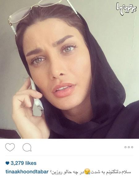 عکس هایی از شبکه اجتماعی هنرمندان ایرانی (+عکس)
