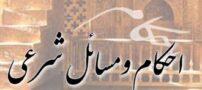 نزدیکی با همسر در ماه رمضان چه حکمی دارد؟