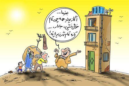 کاریکاتورهای جالب اجاره نشین ها