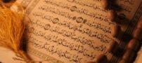 نماز سوره انعام و برآورده شدن حاجات