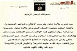 اعلامیه وحشیانه داعش خطاب به دختران باکره