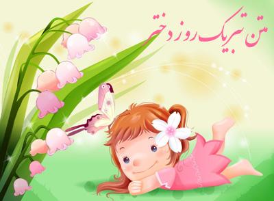 اس ام اس جدید تبریک روز دختر (2)