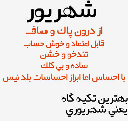 Image result for ‫شهریور‬‎