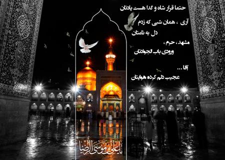 عکس نوشته های زیبا درباره امام رضا (ع)