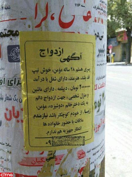 خفن ترین آگهی ازدواج در ایران (عکس)