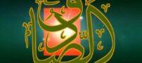 اس ام اس های تسلیت شهادت امام صادق (ع)
