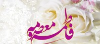اس ام اس جدید ولادت حضرت فاطمه معصومه (ع)