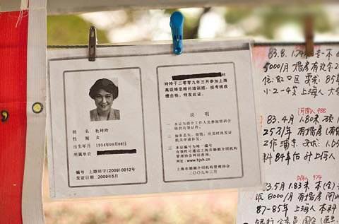 روش های جالب یافتن همسر در کشور چین + عکس