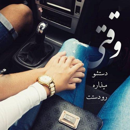 عکس های عاشقانه کنار هم بودن رمانتیک