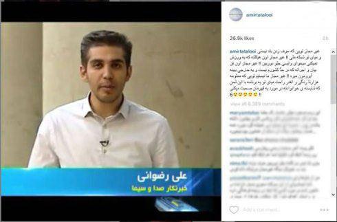 عصبانی شدن امیر تتلو از دست گزارشگر صدا و سیما (عکس)