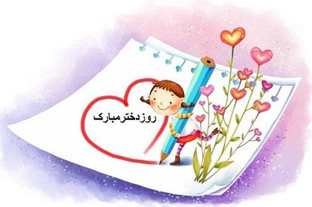 کارت پستال و عکس نوشته های زیبا روز دختر