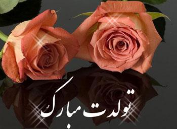 اس ام اس های برتر ویژه تبریک تولد عزیزان