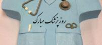 اس ام اس مخصوص تبریک روز پزشک (2)