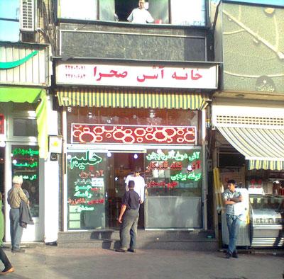 معرفی بهترین آش فروشی های تهران + تصاویر