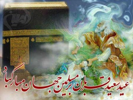 تصاویر مذهبی و زیبای عید قربان