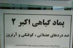سوتی های خفن آگهی و اعلامیه ها در ایران