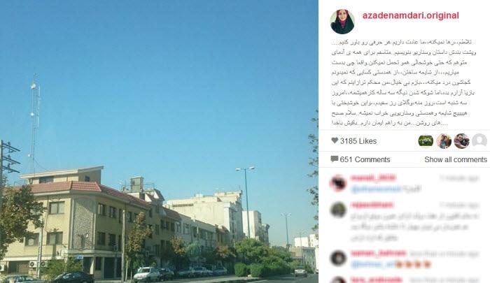 آزاده نامداری از حواشی و شایعات گلایه می کند + عکس