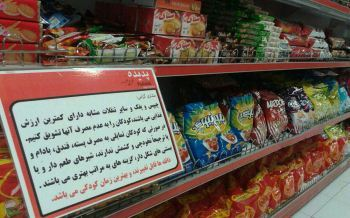 جالب ترین سوپر مارکت در ایران (عکس)