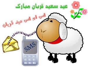 اس ام اس تبریک عید قربان (2)