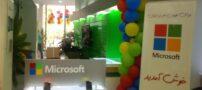 اولین نمایندگی مایکروسافت در ایران افتتاح شد +عکس