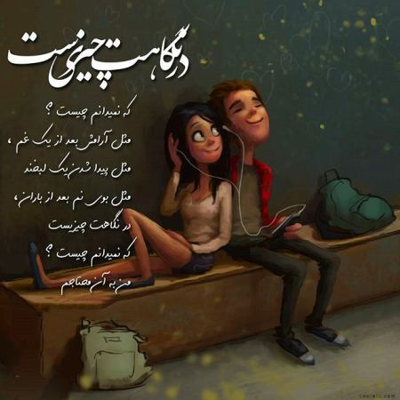 Image result for ‫عکس نوشته عاشقانه لب خوردن‬‎