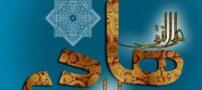 اس ام اس های ویژه ولادت امام هادی (ع)