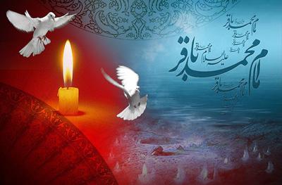اس ام اس های مخصوص شهادت امام محمد باقر (ع)