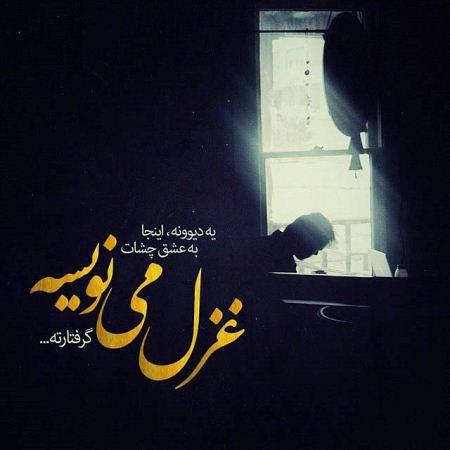 عکس نوشته غمگین تیکه دار - عاشقانه