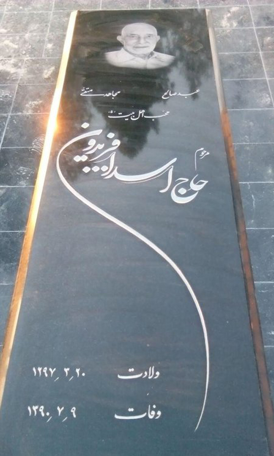 عکس جالب مزار پدر حجتالاسلام حسن روحانی